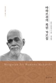 마하르쉬의 복된 가르침