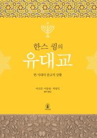 한스 큉의 유대교