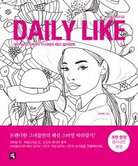 데일리 라이크 Daily Like