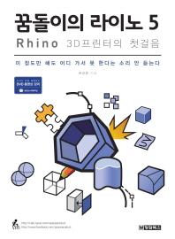 꿈돌이의 라이노 5 Rhino : 3D프린터의 첫걸음