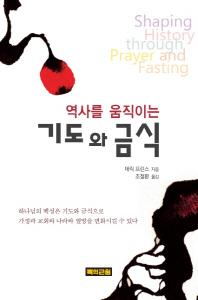 역사를 움직이는 기도와 금식