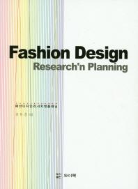 패션디자인 리서치앤 플래닝(Fashion Design Research'n Planning)