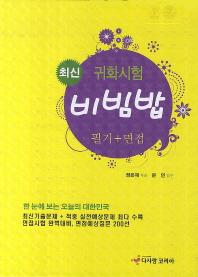 최신 비빔밥 귀화시험 필기 면접