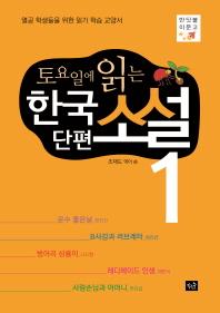 토요일에 읽는 한국 단편 소설. 1