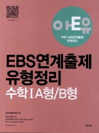 아E유 수학1 A형 B형 EBS연계출제 유형정리(2014)