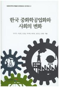 한국 중화학공업화와 사회의 변화