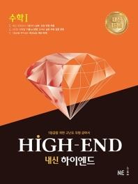 내신 하이엔드(High End) 고등 수학1(2021)