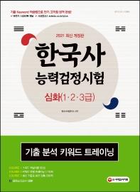 한국사능력검정시험 심화(1ㆍ2ㆍ3급) 기출 분석 키워드 트레이닝(2021)