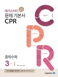 메가스터디 문제기본서 CPR 중학 수학 3-1(2021)