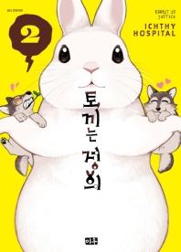 토끼는 정의. 2