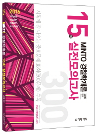 Minto 경찰학개론 15회 실전모의고사(2016)