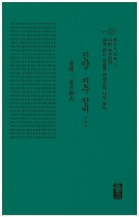 진양 진주 정씨 이야기(초록색)
