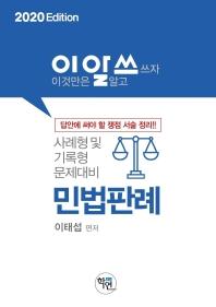 민법 판례(2020)