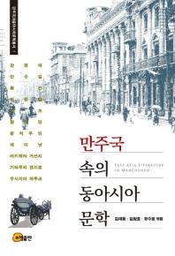 만주국 속의 동아시아 문학