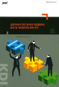 실업지속의 원인 분석과 직업훈련의 효과 및 개선방안에 관한 연구