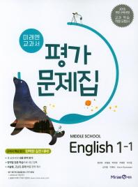 미래엔 교과서 중학 영어 중1-1 평가문제집(2021)