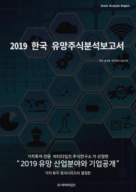 한국 유망주식 분석보고서(2019)