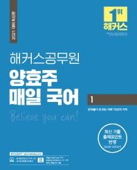 양효주 매일 국어. 1(2021)