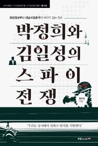 박정희와 김일성의 스파이 전쟁