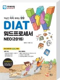 DIAT 워드프로세서 NEO(2016)