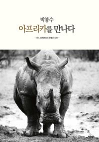박봉수 아프리카를 만나다