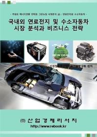 국내외 연료전지 및 수소자동차 시장 분석과 비즈니스 전략
