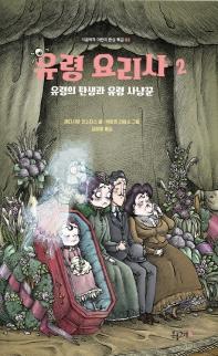 유령 요리사. 2: 유령의 탄생과 유령 사냥꾼