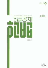 5급공채 헌법(2022)