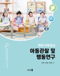 현장 사례 중심 아동관찰 및 행동연구