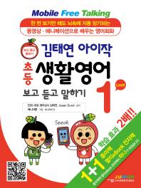 김태연 아이작 초등 생활영어 보고 듣고 말하기 Level. 1