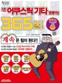 기초 어쿠스틱 기타 트레이닝 365일