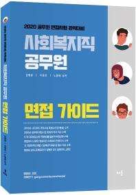 사회복지직 공무원 면접 가이드(2020)