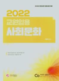교원임용 사회문화(2022)