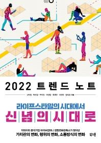2022 트렌드 노트