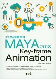 3D 초급자를 위한  MAYA 2018 Key-frame Animation