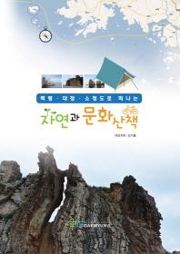 자연과 문화산책