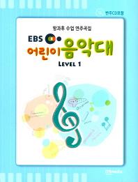 EBS 어린이음악대 Level. 1