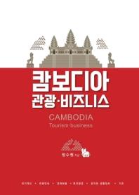 캄보디아 관광 비즈니스