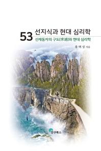 53 선지식과 현대 심리학