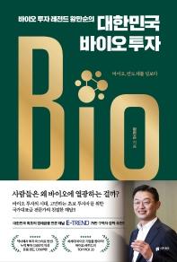 바이오 투자 레전드 황만순의 대한민국 바이오 투자