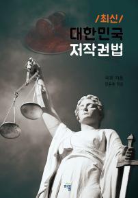 (최신·큰글자) 대한민국 저작권법