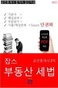 잡스 부동산세법-공인중개사 2차