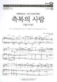 축복의 사람 (경배와 찬양 피아노워십 시리즈 40)