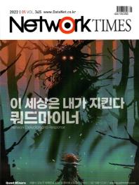 네트워크타임즈(2021년 5월호)
