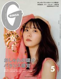 긴자 GINZA 2020.05