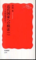 近代國家への模索 1894-1925