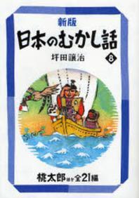 日本のむかし話 8