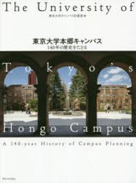 東京大學本鄕キャンパス 140年の歷史をたどる