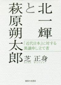 北一輝と萩原朔太郞 「近代日本」に對する異議申し立て者