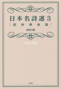 日本名詩選 3